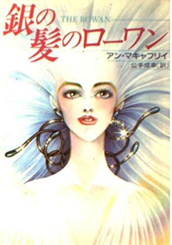 銀の髪のローワン (ハヤカワ文庫SF)