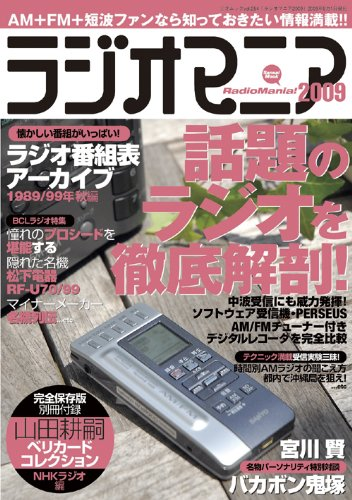 Price comparison product image Guests can enjoy the AM + FM + shortwave program of 2009 national radio Mania! (Three years old mook VOL. 254) (2009) ISBN: 4861992087 [Japanese Import]