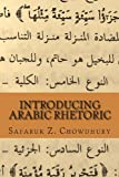 Introducing Arabic Rhetoric, Safaruk Z. Chowdhury, 1493741756