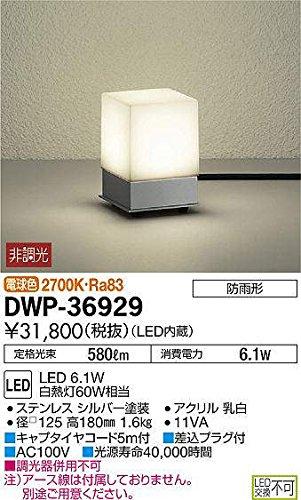 大光電機(DAIKO) LEDアウトドアアプローチ灯 (LED内蔵) LED 6.1W 電球色 2700K DWP-36929 B006WJHDGM 13278