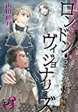 コランタン号の航海 ─ ロンドン・ヴィジョナリーズ (3) (ウィングス・コミックス)