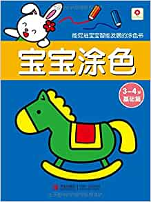 baby painted saffron 3-4 years old (Basics)(Chinese Edition): BEI