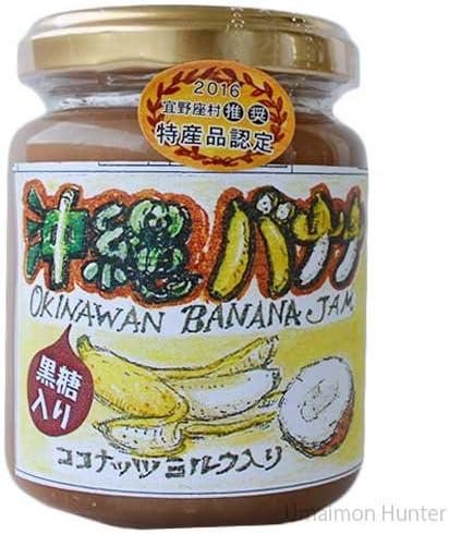手作りジャム バナナ ココナッツミルク 黒糖入り 140g×3瓶 ぎのざジャム工房 沖縄県宜野座産 南国の果物がつまったこだわりの手作りジャム パンやヨーグルトなどはもちろん、お料理の隠し味にも