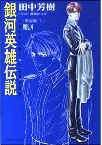 銀河英雄伝説〈VOL.4〉野望篇(下...
