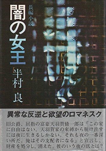 闇の女王―長編小説 (1978年)
