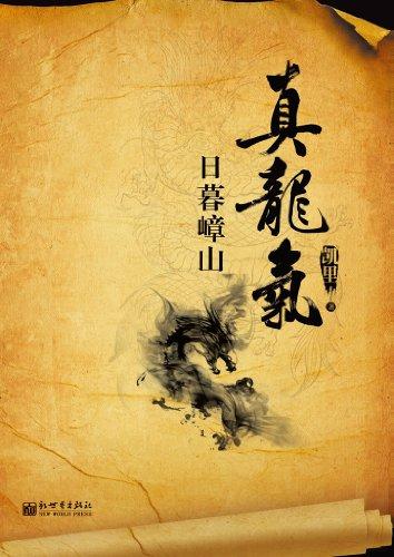 真龙气 之 日暮嶂山 (悬疑世界系列图书) (Chinese Edition)