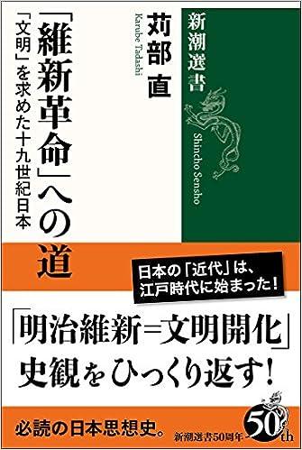 維新革命」への道: 「文明」を求めた十九世紀日本 (新潮選書) | 苅部 ...