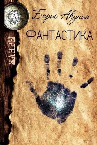 Download Fantastika (Zhanry) (Volume 3) (Russian Edition) ebook