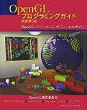 OpenGLプログラミングガイド 原著第5版