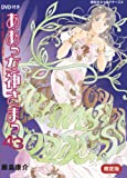 Ah My Goddess with DVD (43) Limited Edition (2011) ISBN: 4063583465 [Japanese Import]