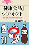 「健康食品」ウソ・ホント 「効能・効果」の科学的根拠を検証する (ブルーバックス)