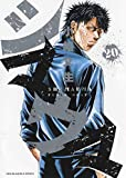 シマウマ 20 (YKコミックス)