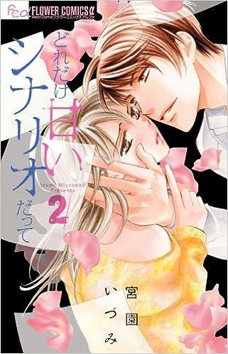 どれだけ甘いシナリオだって 第01-02巻 [Lzumi Miyazono Presents vol 01-02]