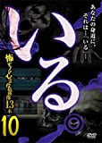 Documentary - Iru. Kowasugiru Toko Eizo 13 Bon Vol.10 [Japan DVD] TOK-D0058