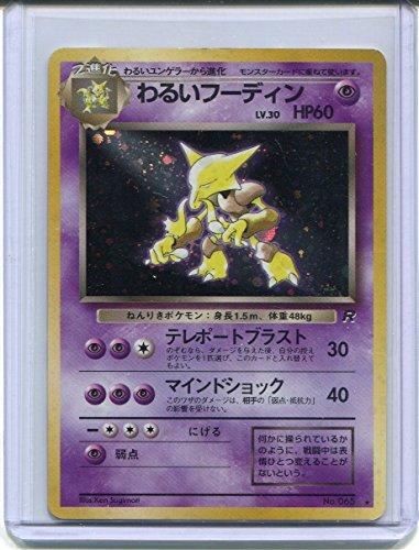 Alakazam LV. 30 Japanese Holo Rare Pokemon #65 Photo - Pokemon Gaming