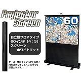 フロアスクリーン 60インチ(4:3)/コンパクト収納/60インチ/自立型/WJ-SGS4601