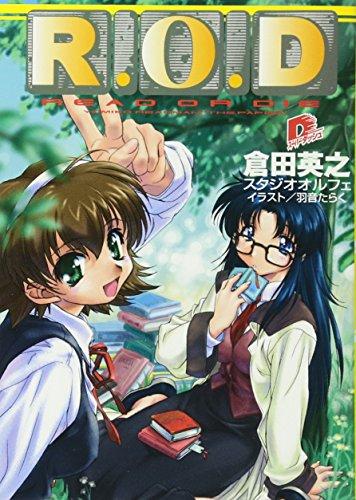 "R.O.D―READ OR DIE YOMIKO READMAN""THE PAPER"" (集英社スーパーダッシュ文庫)"