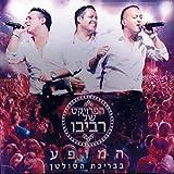 Live At Breichat haSultan(Sultan's Pool) in Jerusalem , Israel