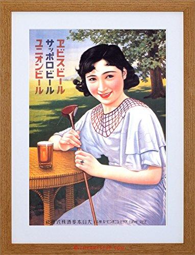 yebisu beer - 9