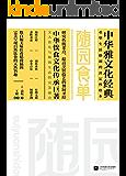 随园食单 (中华雅文化经典)