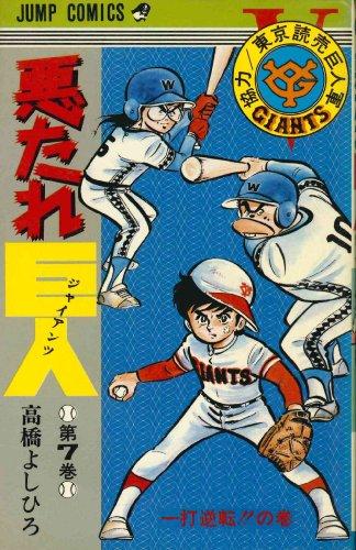 悪たれ巨人〈第7巻〉 (1978年)』...