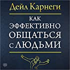 Communicating Your Way to Success [Russian Edition] Audiobook by Dale Carnegie Narrated by Maxim Kireev