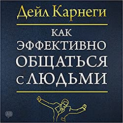 Communicating Your Way to Success [Russian Edition]