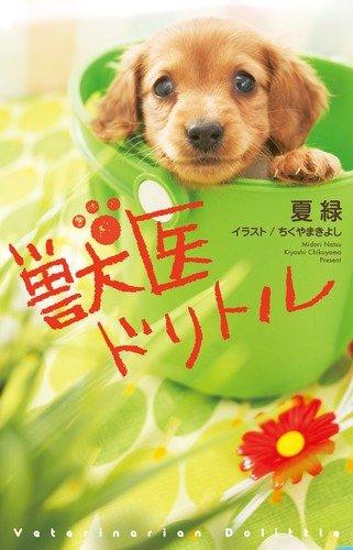 Veterinarian Dolittle (2010) ISBN: 4092307217 [Japanese Import]