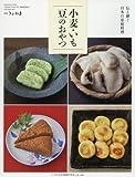 伝え継ぐ 日本の家庭料理 小麦・いも・豆のおやつ 2018年 06 月号 [雑誌]: 別冊うかたま