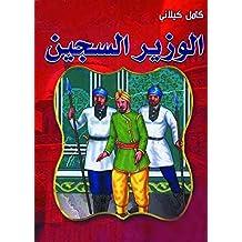 الوزير السجين (Arabic Edition)