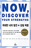 img - for Now, Discover Your Strengths (Korean Edition) book / textbook / text book