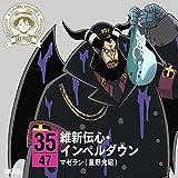 ONE PIECE NIPPON OUDAN! 47 CRUISE CD AT YAMAGUCHI