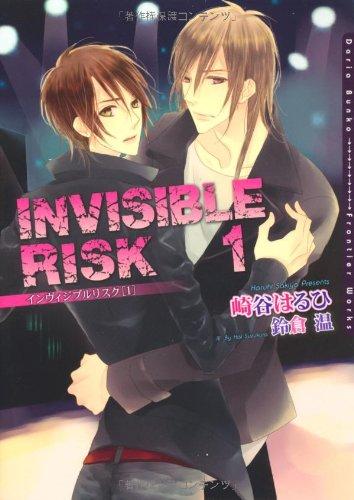 INVISIBLE RISK 1 (ダリア文庫)
