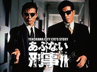 あぶない刑事 TVシリーズ