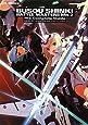 武装神姫BATTLE MASTERS Mk.2 ザ・コンプリートガイド (電撃PlayStation)