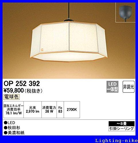 オーデリック 和照明 【OP 252 392】【OP252392】 和室 B012FJUGS4