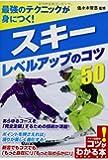 最強のテクニックが身につく! スキーレベルアップのコツ50 (コツがわかる本!)
