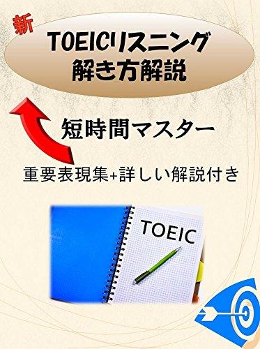 [BEST] TOEIC: TOEIC (Japanese Edition) [R.A.R]