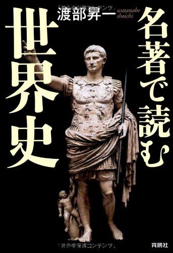 Read Online Meicho de yomu sekaishi. ebook