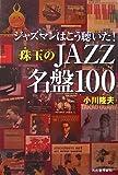 ジャズマンはこう聴いた!珠玉のJAZZ名盤100