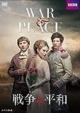 戦争と平和 DVDBOX