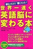 読むだけ!聴くだけ!世界一速く英語脳に変わる本