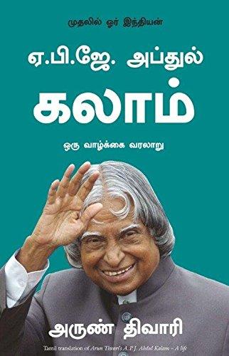 abdul kalam books in tamil
