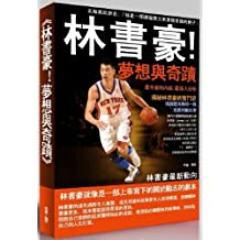 Linpossbile & Linsanity! NBA new star Jeremy Lin Asia Taiwan China ebook (Chinese Edition)