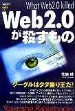 Web2.0は誰にとっての金脈なのか?