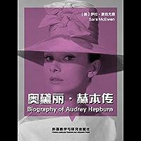 奥黛丽·赫本传(中英双语版) (English Edition)