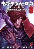 キャプテンハーロック~次元航海~ 8 (チャンピオンREDコミックス)