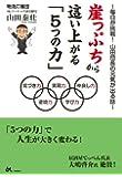 崖っぷちから這い上がる「5つの力」―毎日が挑戦!山田団長の元氣が出る話