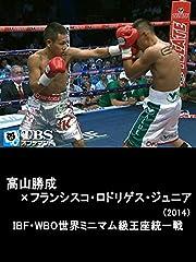 高山勝成×フランシスコ・ロドリゲス・ジュニア(2014) IBF・WBO世界ミニマム級王座統一戦