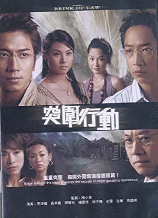 the brink of law tvb watch online